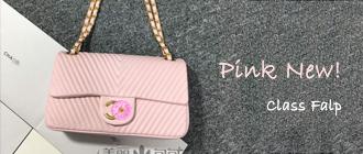 粉色胎牛皮+深V斜纹 2016春夏最款式 最靓丽色彩香奈儿链条包A01112
