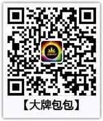 扫描二维码添加美丽包包名品网个人微信号(862648280,微信号名称:美丽包包)