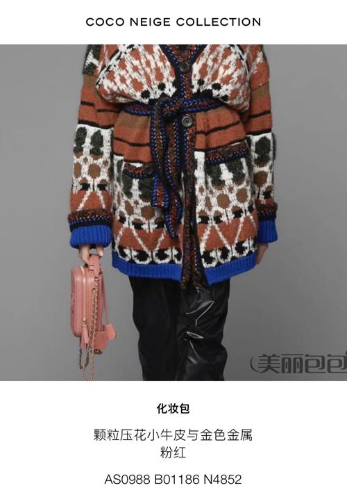 今年秋冬新款 香奈儿化妆包推出竖款了