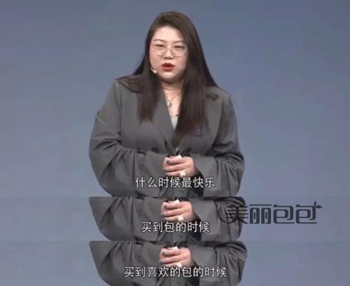 《脱口秀大会3》杨天真晒包 买爱马仕包包好解压!